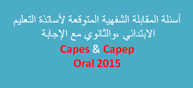 capes et capep oral 2015