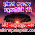 Lagna Palapala Ada Dawase  | ලග්න පලාපල | Sathiye Lagna Palapala 2020 | 2020-12-23