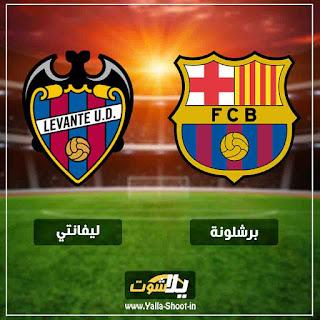 بث مباشر مشاهدة مباراة برشلونة وليفانتي اليوم 17-1-2019 في كاس ملك اسبانيا