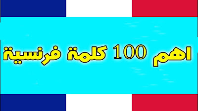 الكلمات و الجمل الاكثر استعمالا في الفرنسية