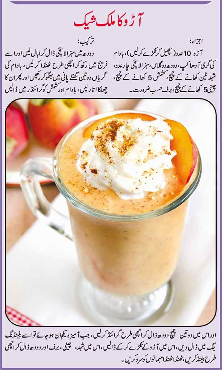 Urdu Recepies 4u Urdu Recipe For Aro Ka Shake