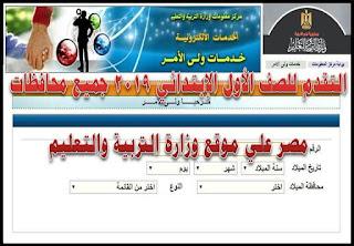 التقدم للصف الأول الإبتدائي 2019 جميع محافظات مصر علي موقع وزارة التربية والتعليم