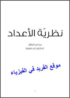 كتاب نظرية الأعدد في الرياضيات pdf بالعربي. د. نادر ضبيط، التطابقات في نظرية الأعداد، شرح number theory، ملخص نظرية الأعداد في الرياضيات