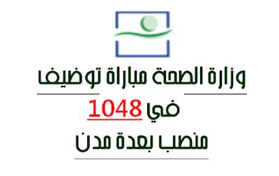 وزارة الصحة مباراة توضيف في 1048 منصب بعدة مدن
