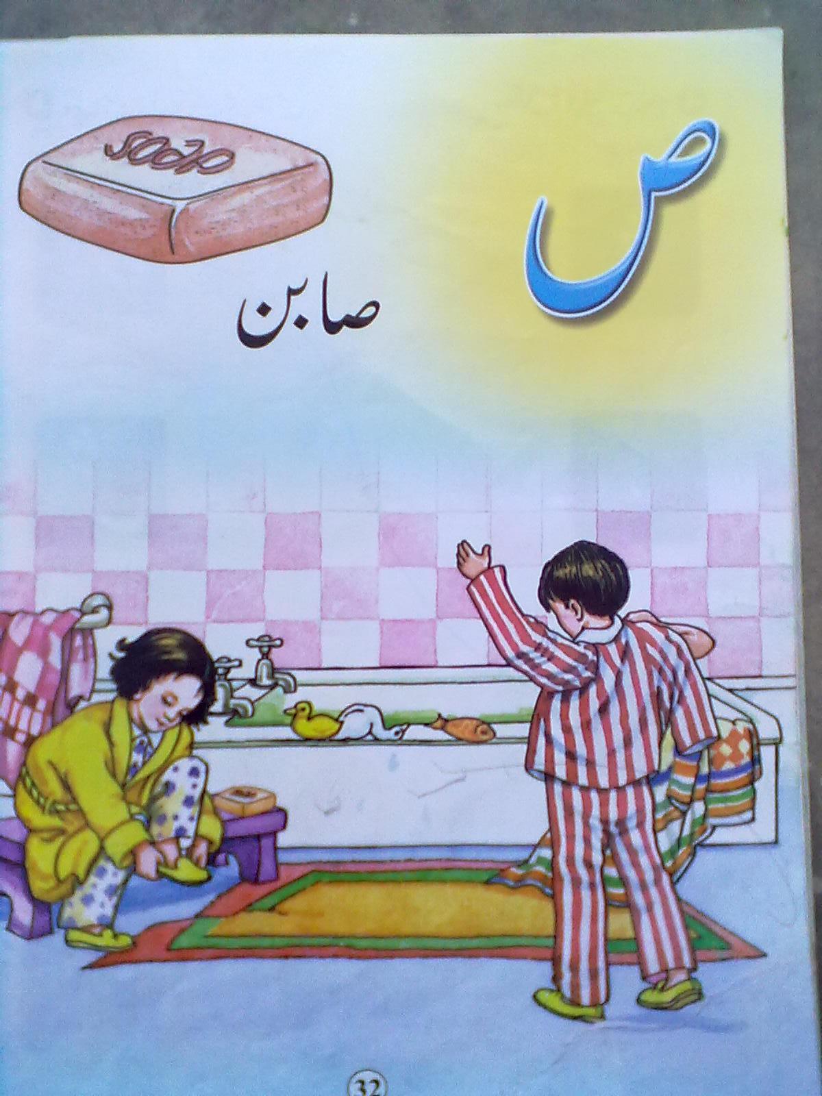 Urdu Alphabets
