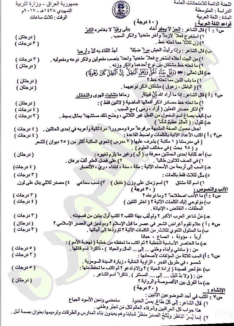 مهم اجوبة امتحان اللغة العربية التمهيدي للثالث المتوسط 2017 Photo_2017-02-04_19-42-06