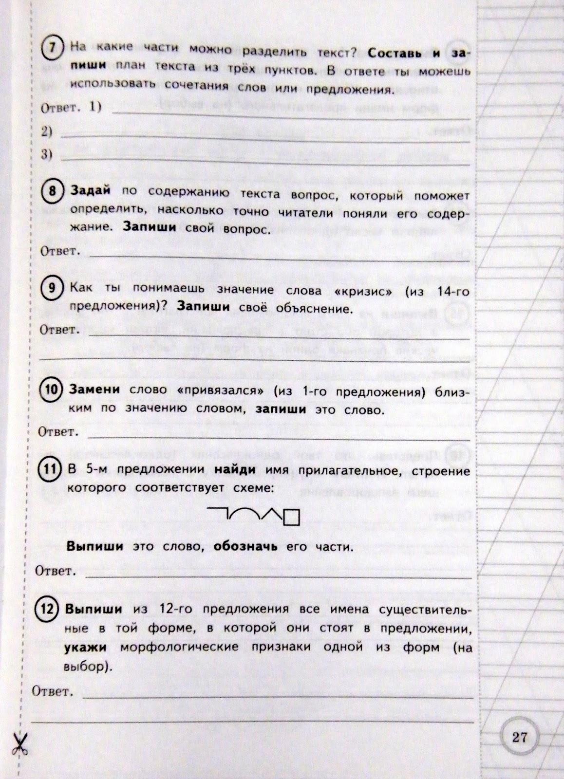 Диктанты по русскому языку 2 класс по программе волковой