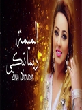 Zina Daoudia 2019 Lmima Dima Tebki