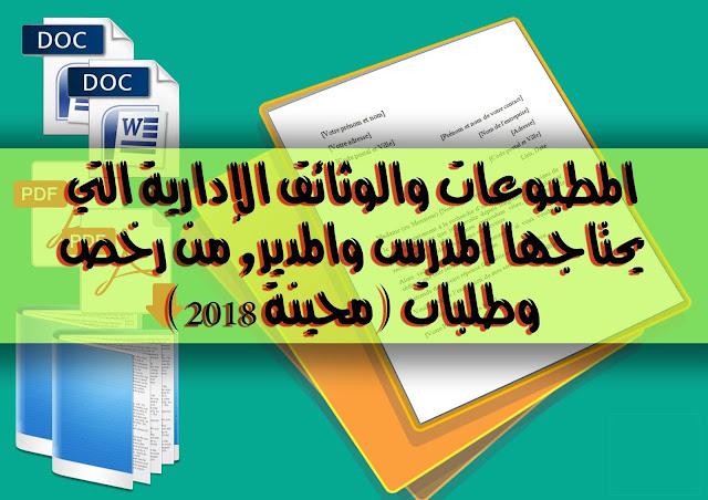 المطبوعات والوثائق الإدارية التي يحتاجها المدرس والمدير, من رخص وطلبات وثائق محينة 2018