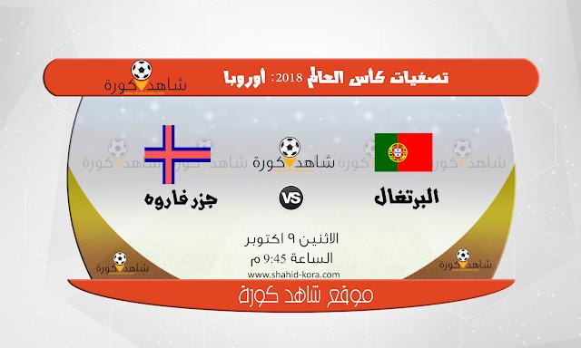 نتيجة مباراة البرتغال وجزر فاروه اليوم بتاريخ 10-10-2016 تصفيات كأس العالم 2018: أوروبا