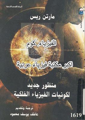 تحميل كتاب منظور جديد لكونيات الفيزياء الفلكية pdf مترجم كامل مارتن ريس