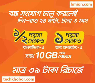 Banglalink-Reactivation-Bondho-SIM-offer-Upto-10GB-Internet-Recharge-39Tk-Enjoy-Special-Callrate-90Days