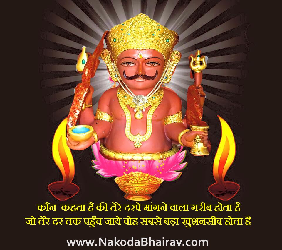 nakoda bhairav chalisa mp3