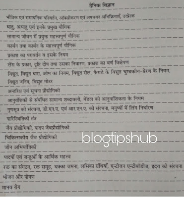 LDC Syllabus paper 1 Everyday science