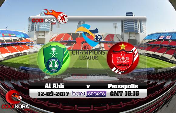مشاهدة مباراة الأهلي وبرسبوليس اليوم 11-9-2017 في دوري أبطال آسيا