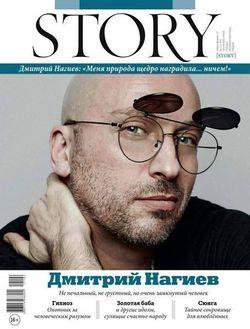 Читать онлайн журнал<br>Story (№1 январь - №2 февраль 2017)<br>или скачать журнал бесплатно