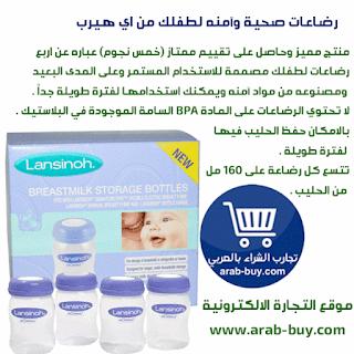 رضاعات صحية وآمنه لطفلك من اي هيرب iHerb