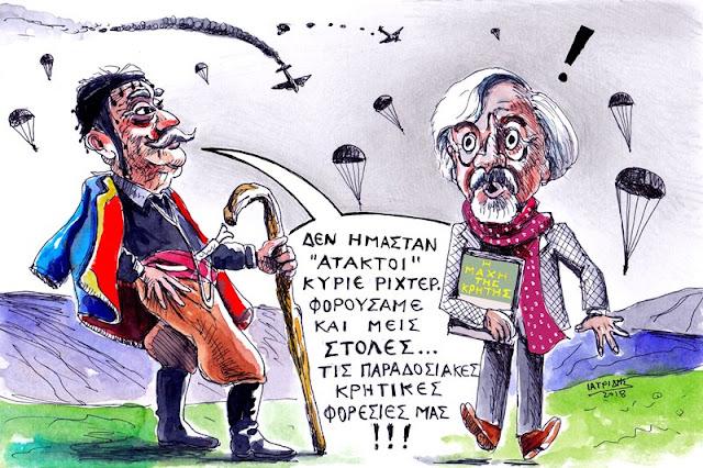 """Η Μάχη της Κρήτης είναι το θέμα της γελοιογραφίας του IaTriDis για την κρητική εφημερίδα """"Άποψη του Νότου"""" με αφορμή την επέτειο για την Μάχη της Κρήτης και τις απόψεις του Γερμανου ιστορικού Χάιντς Ρίχτερ."""