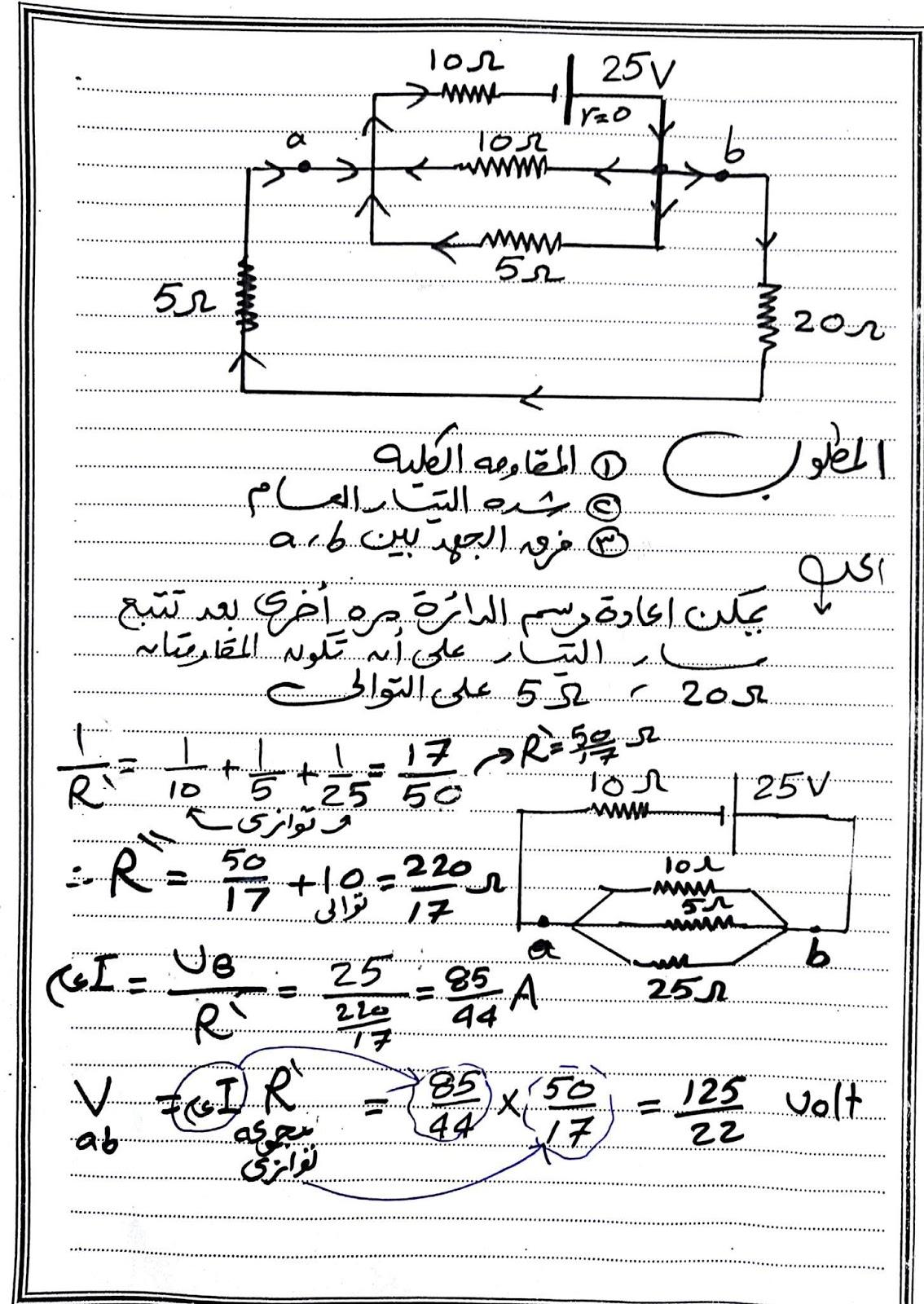 مراجعة فيزياء الصف الثالث الثانوي   نظام جديد 21556889_10155245394728096_36537208_o