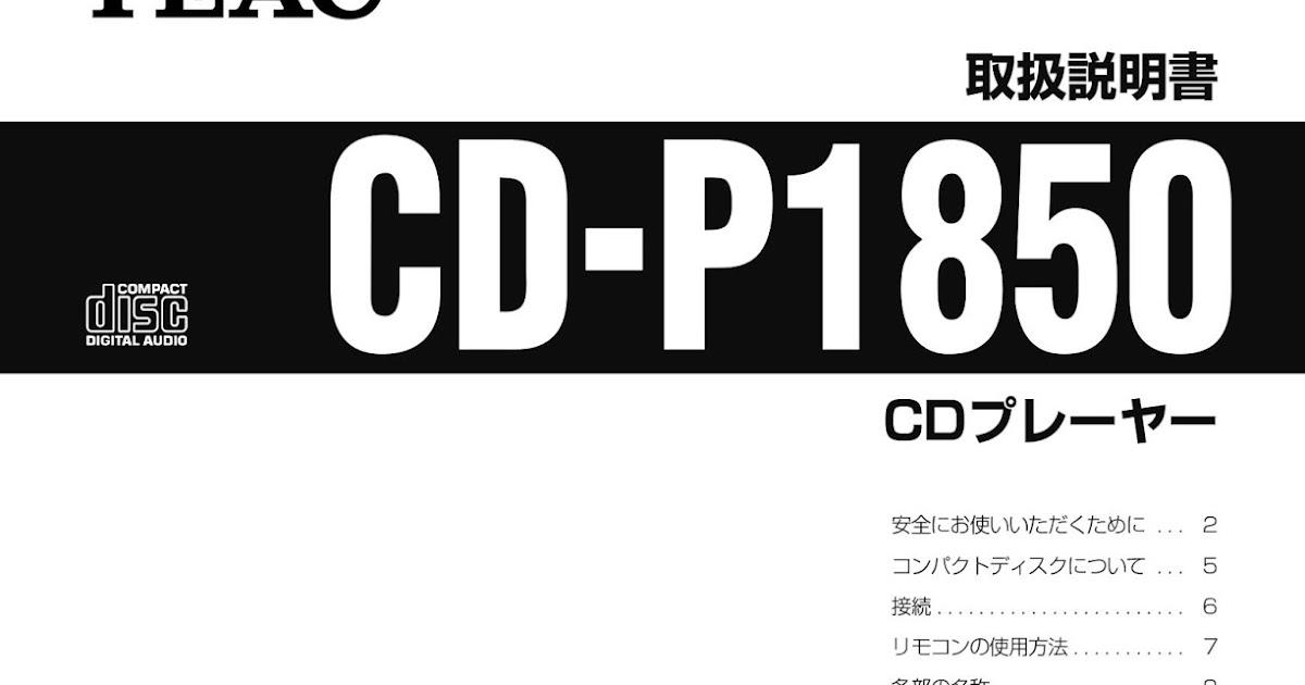 マニュアルサイト詳細館: CD-P1850
