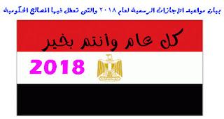 اجازات رسمية 2018 , الاجازات الرسمية 2018 , مصر , أخبار ,
