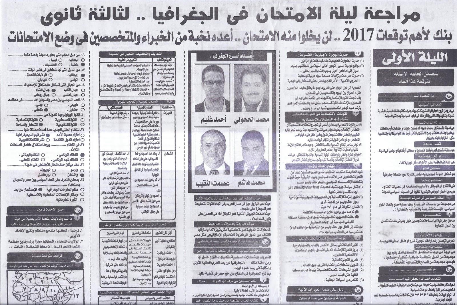 اهم توقعات امتحان الجغرافيا للثانوية العامة.. ملحق الجمهورية التعليمي 11 يونيو 2017 9