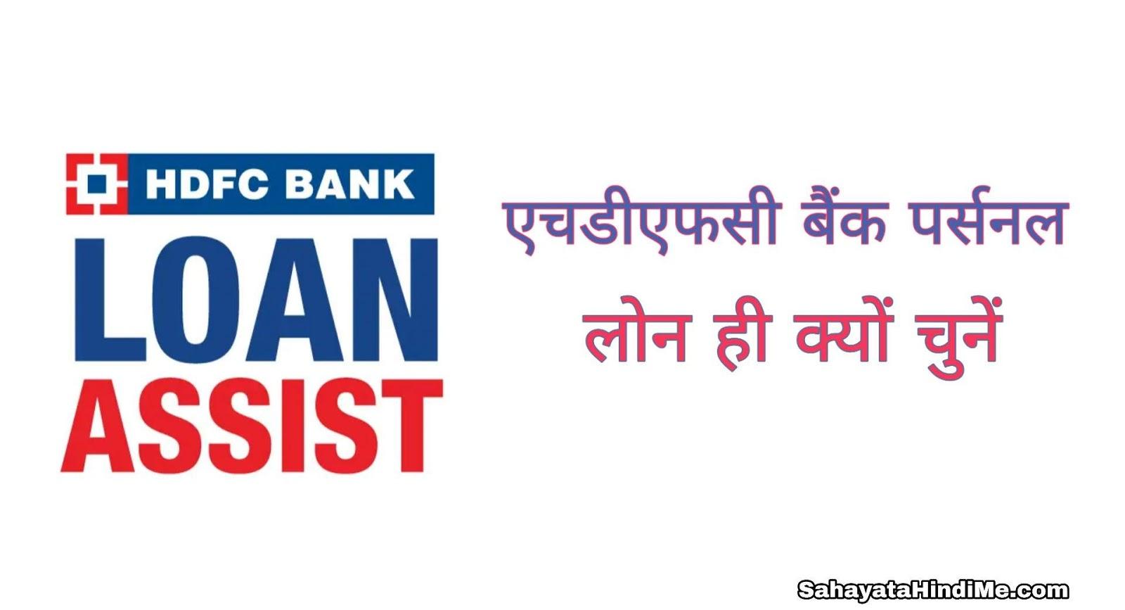 HDFC Bank Personal Loan क्यों चुनें