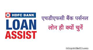 HDFC-Bank-Loan