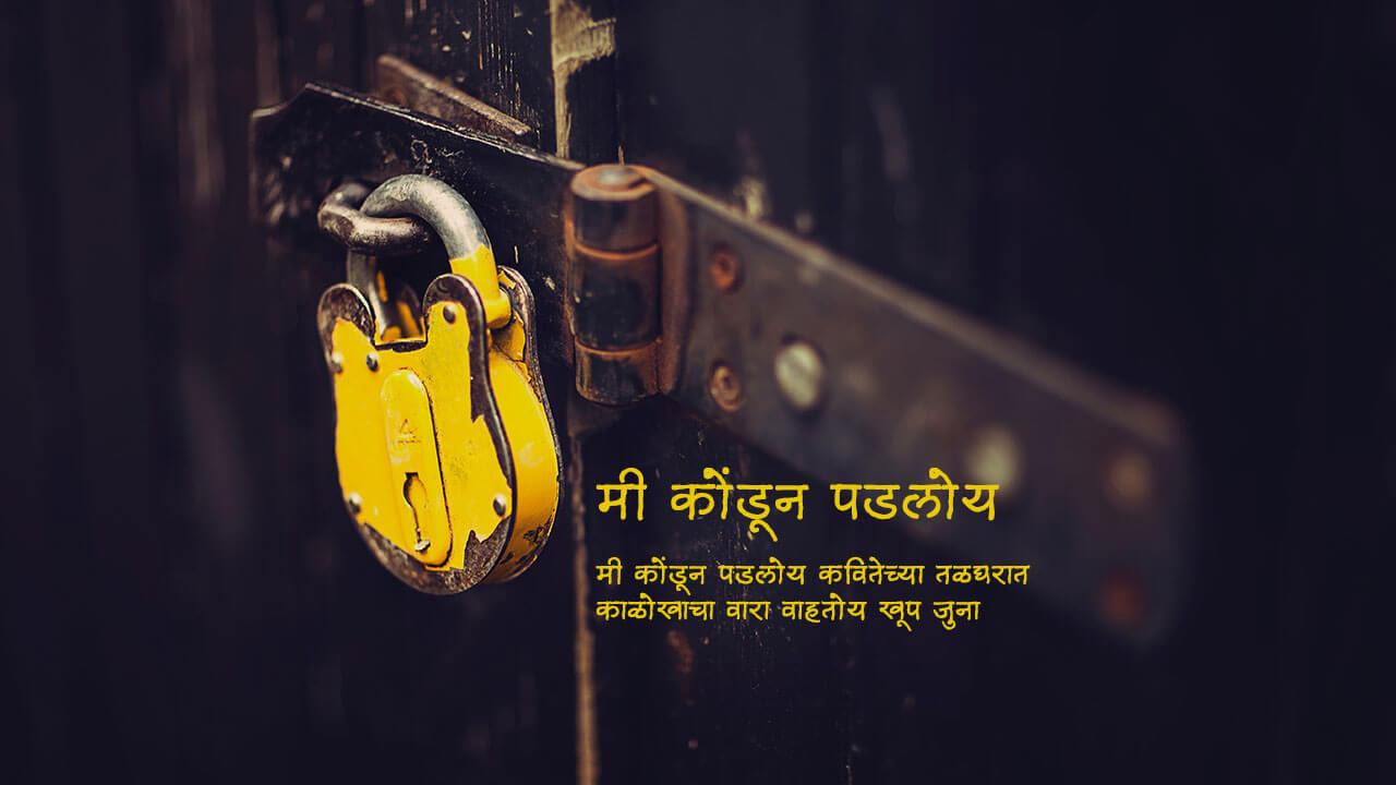 मी कोंडून पडलोय - मराठी कविता | Me Kondun Padloy - Marathi Kavita