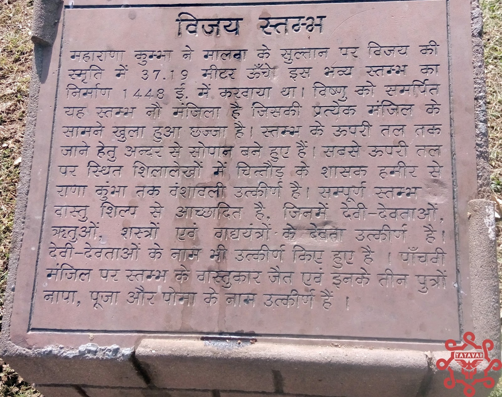 Inscription At Vijay Stambh Chittorgarh