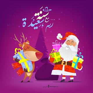 اكتب اسمك على بابا نويل 2020 سنة سعيدة مع ريم
