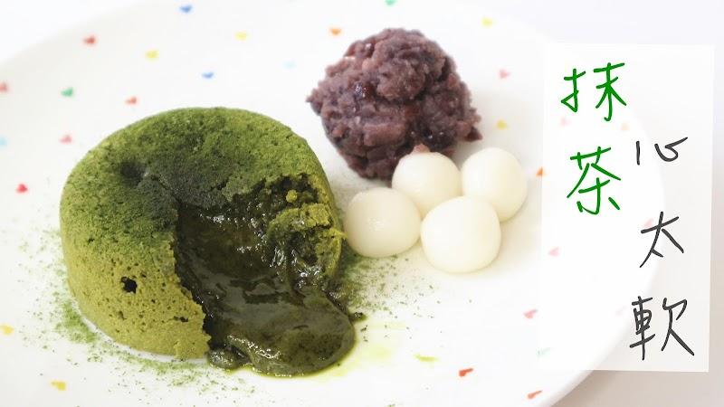 Matcha Molten Lava Cake 抹茶心太軟