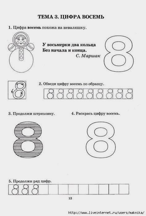 цифрой фэмп знакомство 8 с