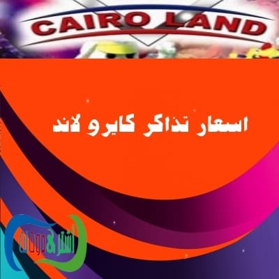 اسعار تذاكر ملاهي كايرو لاند Cairo Land 2018 ومواعيد العمل