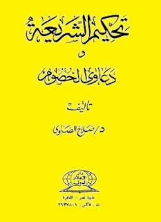 تحميل كتاب تحكيم الشريعة ودعاوى الخصوم pdf - صلاح الصاوي