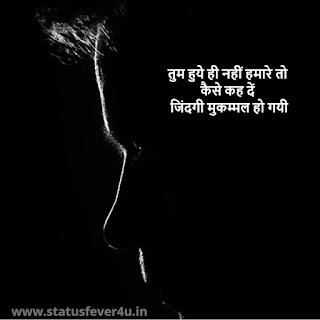 तुम हुये ही नहीं हमारे sad sahyri in hindi