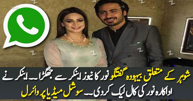 New Anchor Leaks Actress Noor Whats App Call