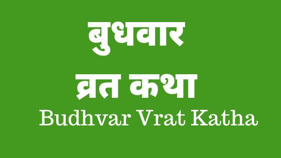 बुधवार व्रत कथा | Budhvar vratkatha |