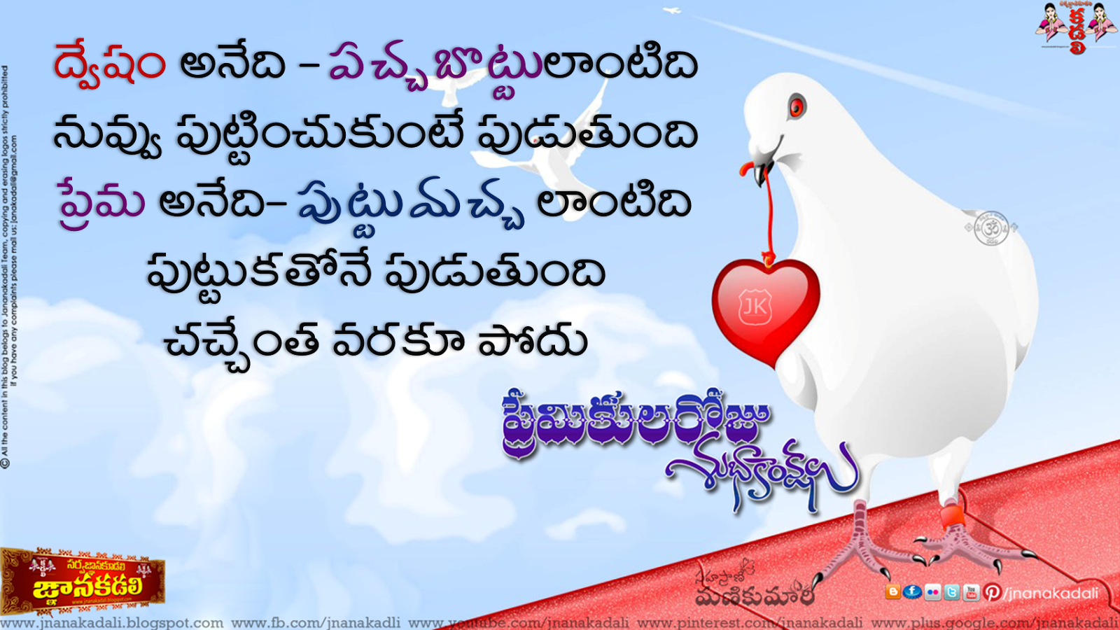 valentines day quotes for girlfriend in telugu - The Mark Love Did Not Erase Until Our Death Best telugu