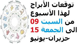 توقعات الأبراج لهذا الأسبوع من السبت 09 الى الجمعة 15 حزيران-يونيو 2018