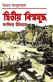 দ্বিতীয় বিশ্বযুদ্ধ: সংক্ষিপ্ত ইতিহাস - ভিক্তর মাৎসুলেনকো / কাজী জাহেদ ইকবাল