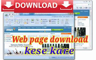 Web page download kese kare 1