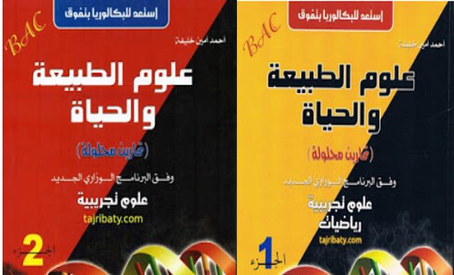 تحميل كتاب العلوم أحمد أمين خليفة للبكالوريا الاصدار الجديد pdf