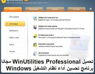 تحميل WinUtilities Professional 15-42 مجانا برنامج تحسين أداء نظام التشغيل Windows وضبطه