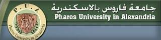 جميع مصروفات الكليات  بالجامعات الخاصة فى العام الجديد 2016-2017