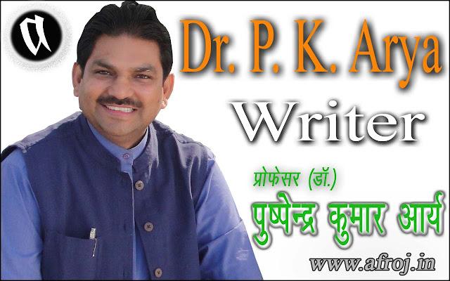 प्रोफ़ेसर (डॉ.) पुष्पेन्द्र कुमार आर्य