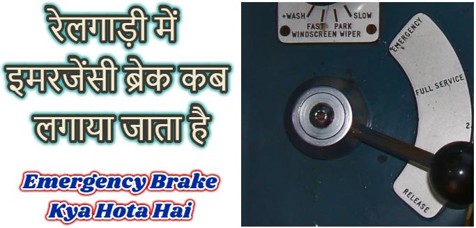 रेलगाड़ी में Emergency Brake कब लगाया जाता है