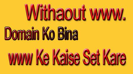 bina www kaise domain set kare