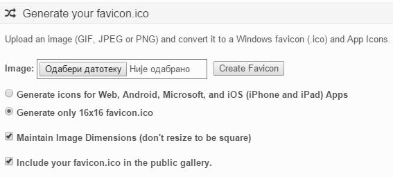kako-napraviti-favicon-za-blog