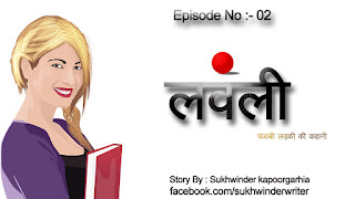 Hindi Story with Moral Lovely Episode 02